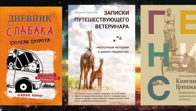 """Три книги недели: особенности национального застолья, записки ветеринара и новый """"Дневник слабака"""""""