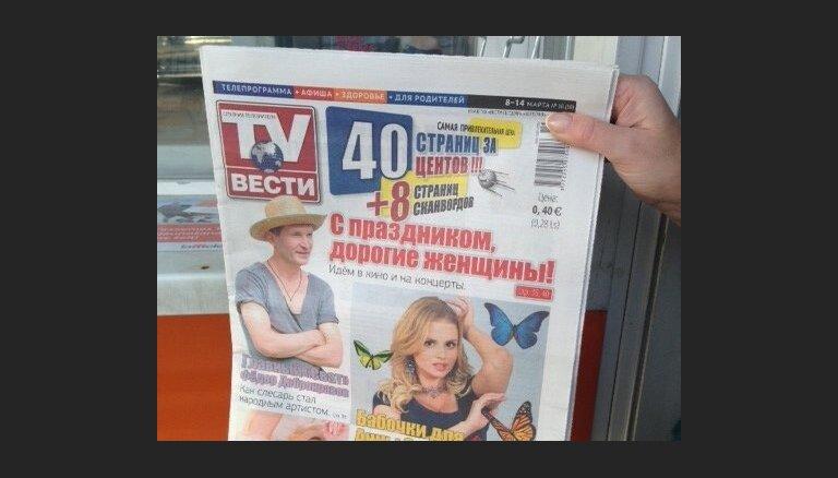 """Издатель """"Вестей сегодня"""" выпустил новую газету"""