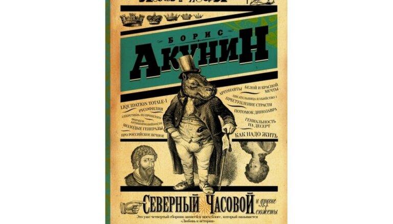 Борис Акунин. Северный часовой и другие сюжеты