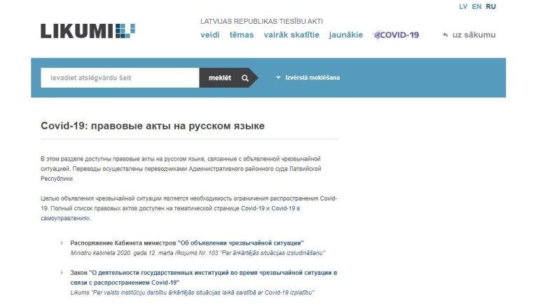 Законы, связанные с ЧС, перевели на русский и английский
