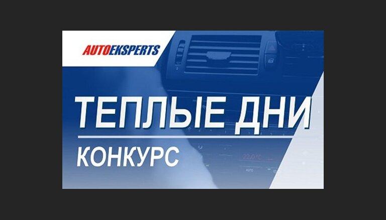 Участвуй в конкурсе и выигрывай подарочную карту магазина 'Autoeksperts' на сумму от 100 евро