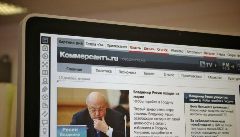 """Российское издание """"Коммерсант"""" хотят привлечь к ответственности за разглашение гостайны"""