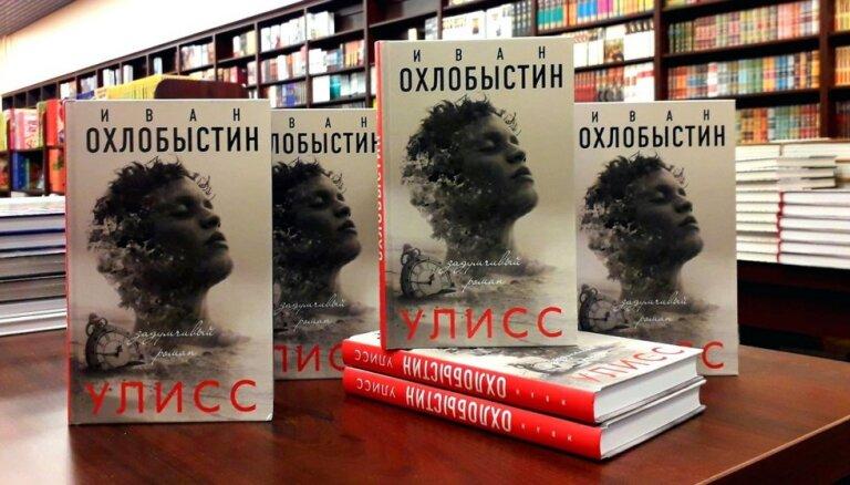 Иван Охлобыстин. Улисс