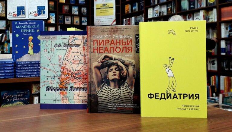 Книги недели: дети-бандиты, как перестать быть тревожным родителем и огненные дни Лиепаи