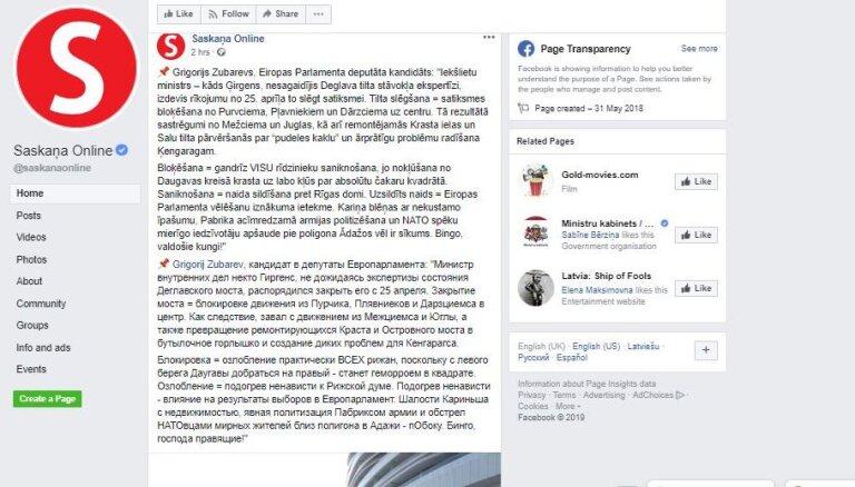 Zubareva paziņojums par cilvēku apšaudi Ādažos izplata Krievijas mītu par NATO apdraudējumu
