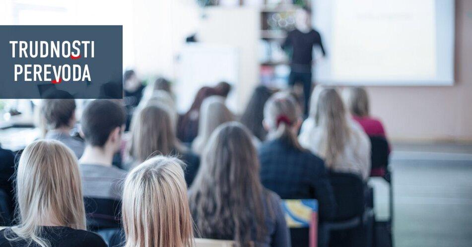 Эксперт поведала, сколько русских школьников могут пострадать от реформы...(10)