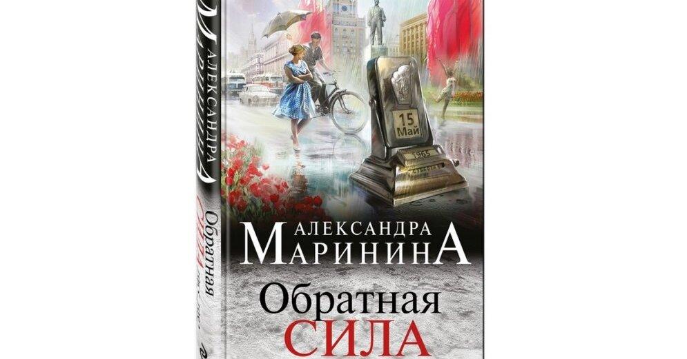 Маринина новые книги скачать бесплатно