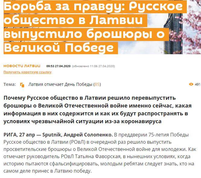 Ekrānuzņēmums no Sputniknews.ru
