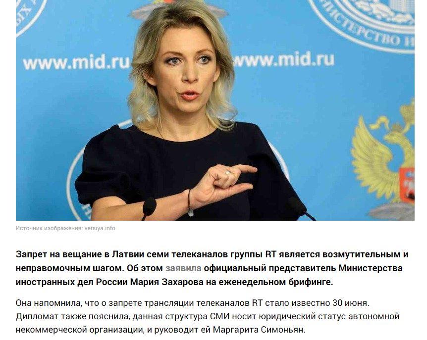 """Ekrānuzņēmums no """"Rubaltic.ru"""""""