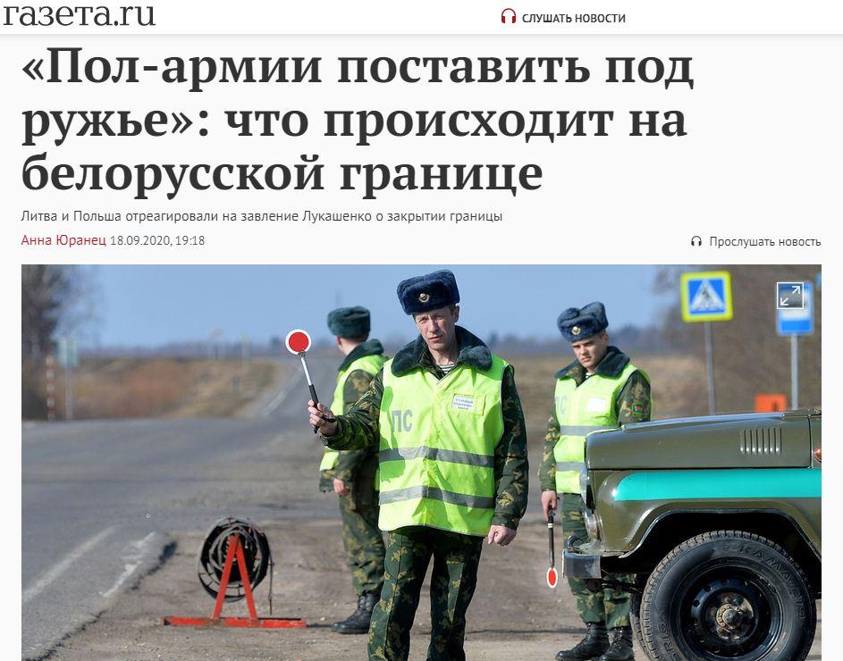 """Ekrānuzņēmums no """"Gazeta.ru"""""""