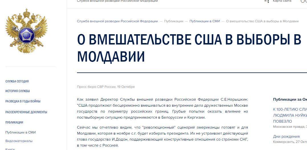 """Ekrānuzņēmums no """"SVR.gov.ru"""""""