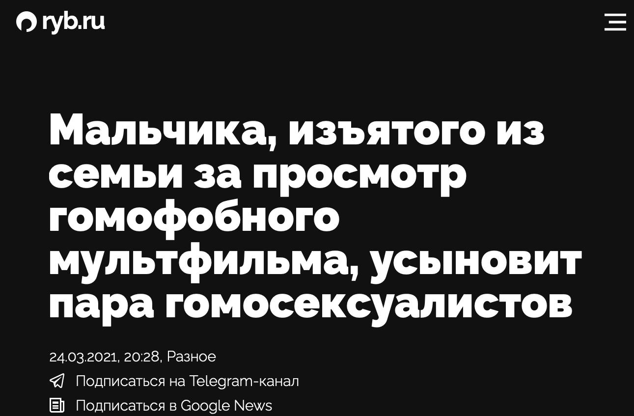 """Ekrānuzņēmums no """"ryb.ru"""""""